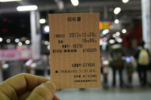 長崎駅から佐世保駅までの切符(1600円)の領収書
