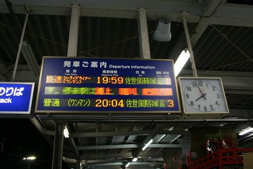 長崎駅ホームの「発車ご案内」(電光掲示板・時刻表)