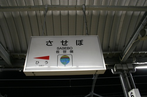 佐世保駅の駅標