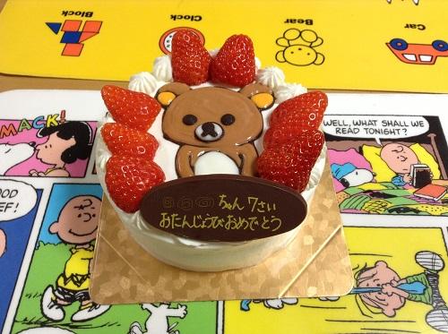 娘の7歳の誕生日を祝うために「ケーキ工房 あるもに」で購入した「リラックマ」の絵入りの誕生日ケーキ
