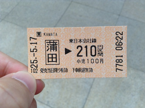 JR蒲田駅から210円区間分の切符(蒲田駅から新橋駅まで行ける切符)