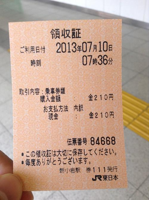 JR新小岩駅から210円区間分の切符の領収証