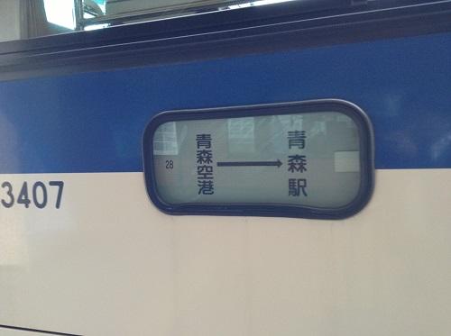 青森空港 4番バス乗り場(青森市内行)に停車中のJR東北のバス(J647-03407 乗合)の行き先表示(青森空港→青森駅)