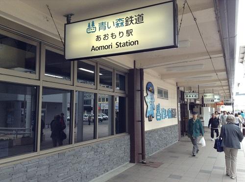 青森駅の駅舎前 - 青い森鉄道 あおもり駅 Aomori Station の標識