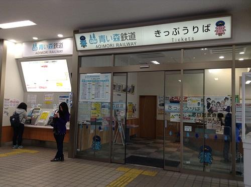 青い森鉄道 きっぷうりば(AOMORI RAILWAY Tickets)