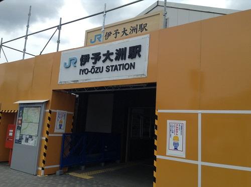 改装中の伊予大洲駅(愛媛県大洲市中村)の駅舎に設置されている駅名の表札