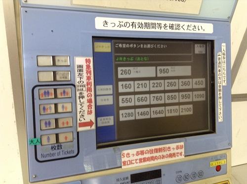 伊予大洲駅駅舎内の券売機
