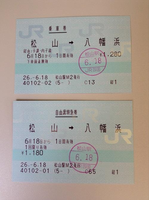 JR松山駅からJR八幡浜駅までの切符(乗車券と自由席特急券)