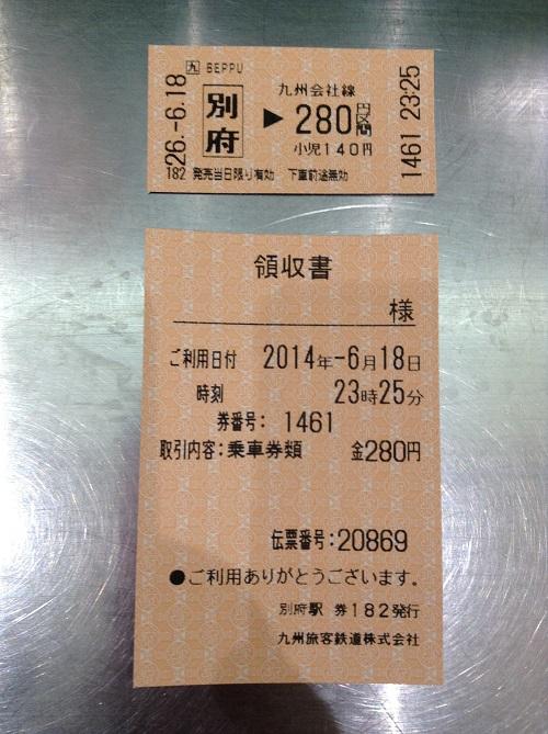 JR別府駅(大分県別府市駅前町)の券売機で購入した280円区間分の切符と領収書