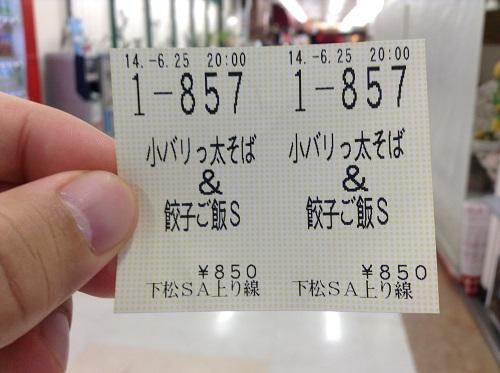 下松サービスエリア上り線のフードコートの食券「小バリっ太そば&餃子ご飯S」(850円)
