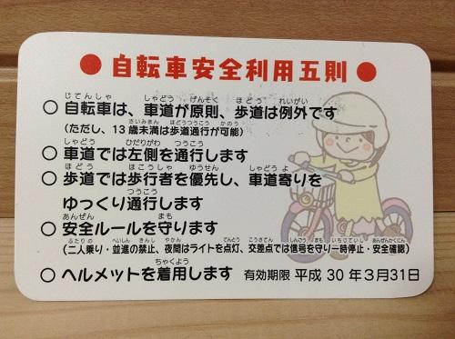 松山市自転車免許証(松山市・愛媛県警本部)(裏面)