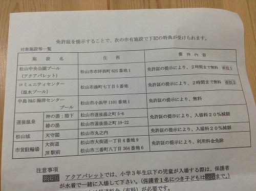 「松山市こども自転車免許証事業について(お願い)」のプリントに記載されている免許証の特典対象施設一覧