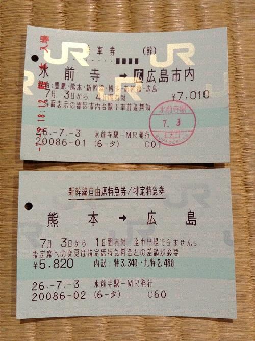 JR水前寺駅からJR広島駅までの乗車券とJR熊本駅からJR広島駅までの新幹線自由席特急券/指定特急券