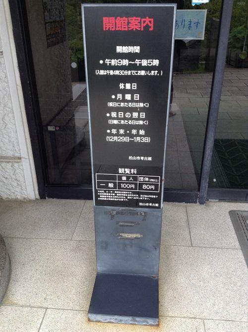松山市考古館(愛媛県松山市南斎院町乙67番地6)玄関前の「開館案内」