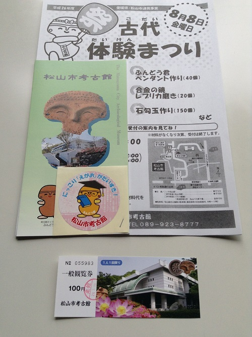 松山市考古館(愛媛県松山市南斎院町乙67番地6)の一般観覧券と「ふんどう君」のシールと古代体験まつりのチラシなど