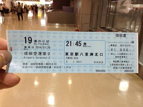 成田空港第2ターミナルから東京駅八重洲北口までのバスチケット(表面)