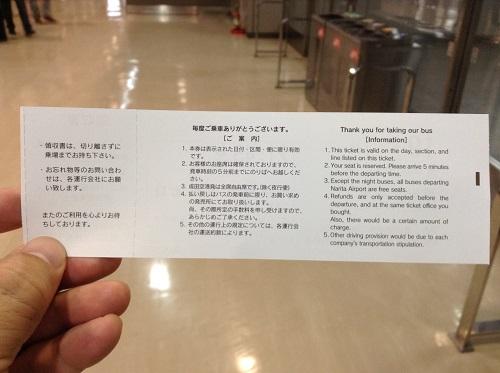 成田空港第2ターミナルから東京駅八重洲北口までのバスチケット(裏面)