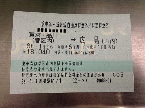 JR新橋駅・JR東京駅からJR広島駅までの乗車券・新幹線自由席特急券/特定特急券