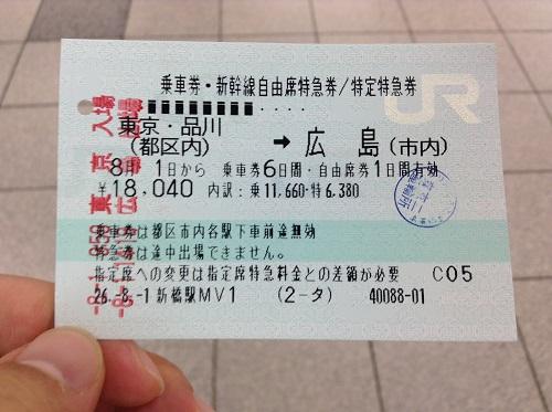 JR新橋駅・JR東京駅からJR広島駅までの乗車券・新幹線自由席特急券/特定特急券(押印後)