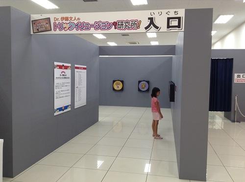 エミフルMASAKIで開催されていた「Dr.伊藤文人のトリックイリュージョン?研究所!」のイベント会場入り口