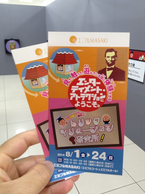 エミフルMASAKIで開催されていた「Dr.伊藤文人のトリックイリュージョン?研究所!」のイベントチケット