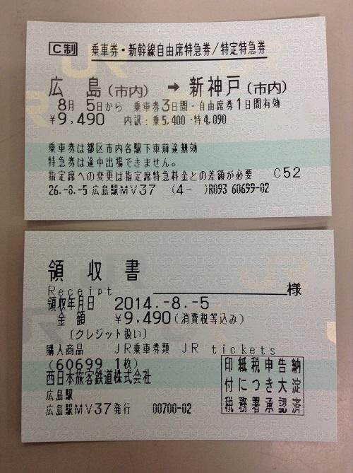 JR広島駅からJR新神戸駅までの乗車券・新幹線自由席特急券/特定特急券と領収書