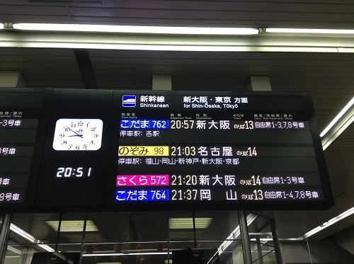広島駅新幹線ホームの電光掲示板「新大阪・東京方面」