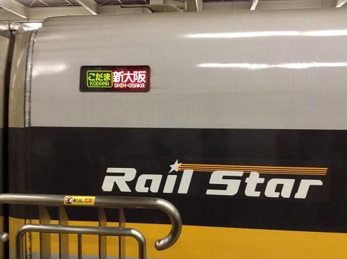 新幹線「こだま762号」(新大阪行)(Rail Star)