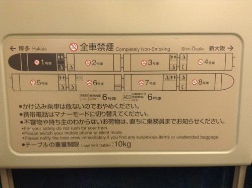 新幹線「こだま762号」の1号車のテーブルの裏面記載の見取り図、注意事項など