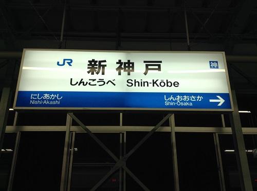 JR新神戸駅新幹線ホームの駅標