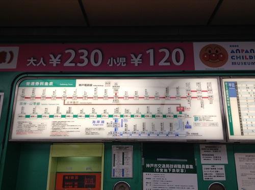 神戸市営地下鉄「新神戸駅」切符売り場の「普通券料金表」(路線図と料金表)
