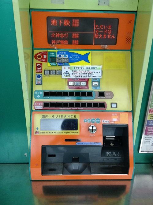 神戸市営地下鉄「新神戸駅」切符売り場の自動券売機