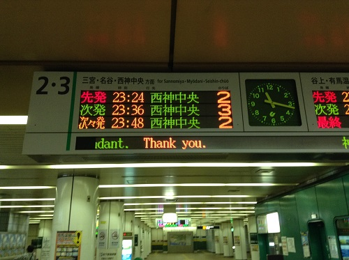 神戸市営地下鉄「新神戸駅」改札口前にある三宮・名谷・西神中央方面の電光掲示板