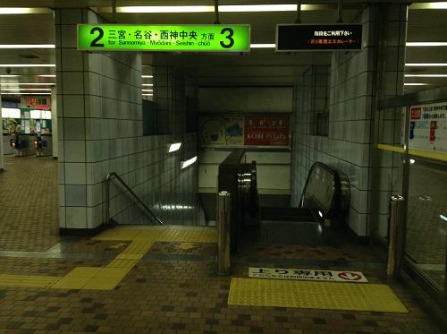 神戸市営地下鉄「新神戸駅」の三宮・名谷・西神中央方面の2番・3番ホームに至る下りの階段