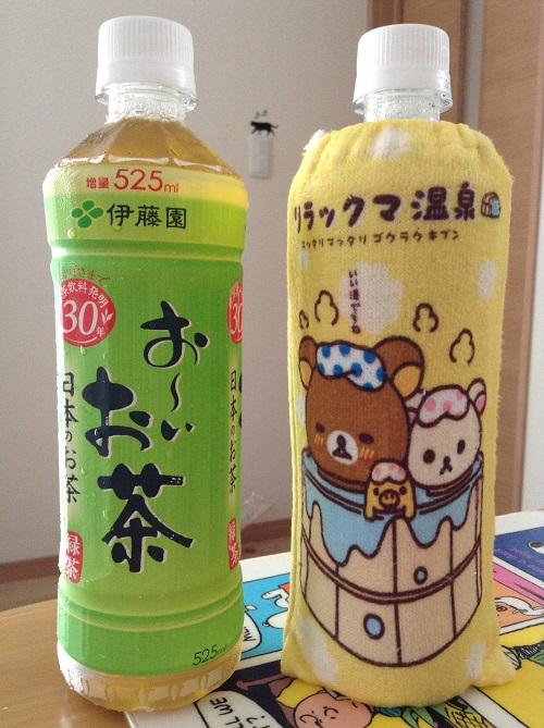 リラックマのペットボトルカバー(伊藤園「お〜いお茶」のおまけ)(ペットボトル装着時・表側)