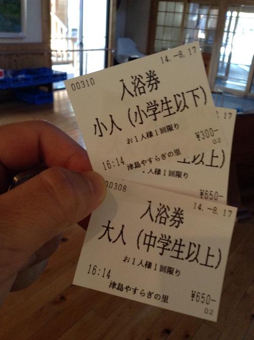 道の駅「津島やすらぎの里」(愛媛県宇和島市津島町高田甲830-1)の自動券売機で購入した小人と大人の入浴券