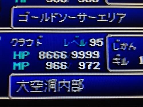 プレイステーションを黄色のビデオケーブルで液晶テレビに接続して映したFinal Fantasy VIIのセーブ画面(拡大)