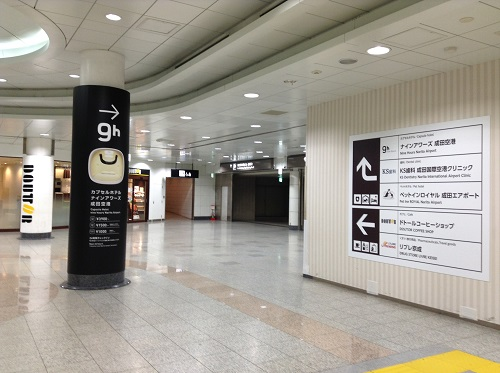 「9h nine hours ナインアワーズ成田空港」(住所:千葉県成田市古込1-1 成田空港内第2旅客ターミナル)の空港通路