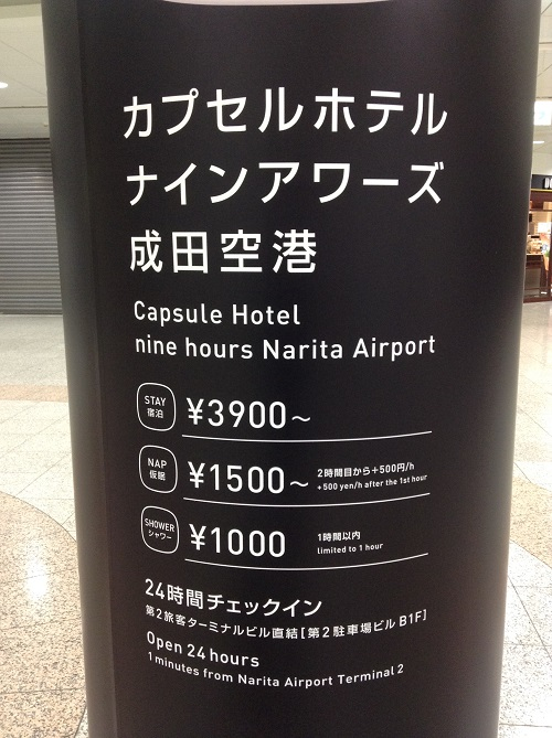 「9h nine hours ナインアワーズ成田空港」(住所:千葉県成田市古込1-1 成田空港内第2旅客ターミナル)の空港内柱に巻かれている広告