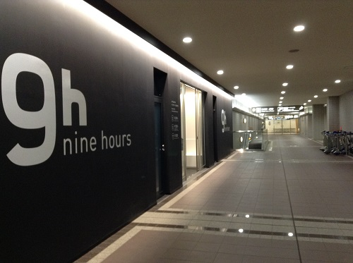 「9h nine hours ナインアワーズ成田空港」(住所:千葉県成田市古込1-1 成田空港内第2旅客ターミナル)の入口前