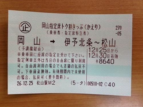 岡山指定券トク割きっぷ(かえり)