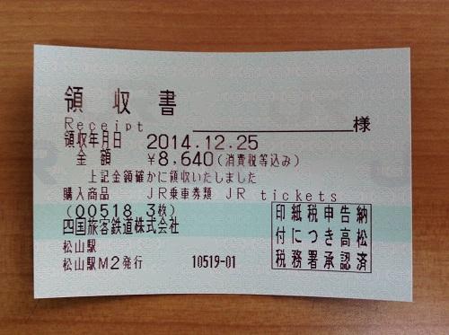 岡山指定券トク割きっぷの領収書