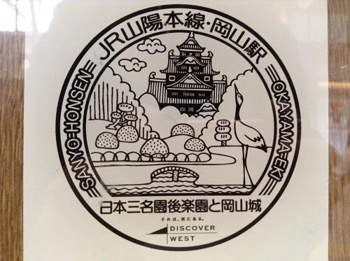 JR岡山駅改札口付近にある「岡山駅 駅スタンプ」で押印した時のサンプル