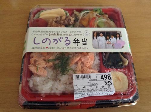 松山東雲短期大学×セブンスターコラボ弁当「しののめがーる特製鯖甘だれあんかけの しのがる弁当」