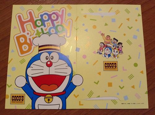 ココスの「誕生日特別サービス」で無料でもらえるドラえもんの写真カバー