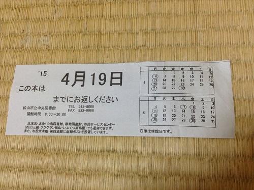 松山市立中央図書館で本を借りる時にもらう栞(表面)
