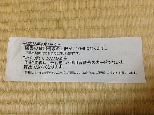 松山市立中央図書館で本を借りる時にもらう栞(裏面)