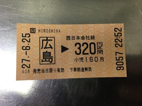 JR広島駅の自動券売機で平成27年6月25日に購入した320円区間の切符