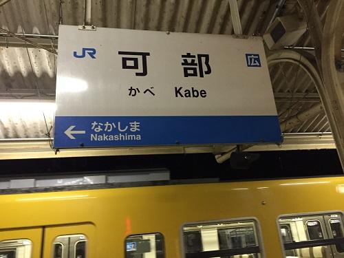 JR可部駅ホーム頭上の駅標