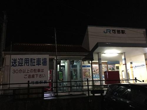 JR可部駅の駅舎(夜間の様子)